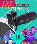 廣角鏡頭 小鋼炮長焦相機鏡頭通用單反高清手機望遠鏡外置外接遠程高倍拍照照相攝影攝免運