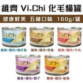 *KING WANG*【單罐】維齊Vi.Chi 《化毛貓罐》 大罐160g/罐 多種新鮮綜合的美味食材製成