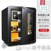 大一保險箱家用防盜全鋼 指紋保險櫃辦公密碼 小型隱形保管箱床頭入牆45cm『橙子精品』