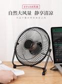 小风扇迷你8寸静音可充电便携台式插电小型大风力小电扇 「夢娜麗莎精品館」