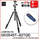 送限量禮 Gitzo GK0545T 82TQD 0號四節反折腳架 回函送Gitzo手腕帶 總代理公司貨 零利率