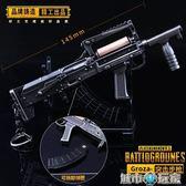 游戲周邊 絕地求生大逃殺 Groza突擊步槍 金屬槍模武器模型玩具 下標免運