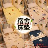 床墊學生宿舍單人軟墊家用榻榻米薄款墊子租房專用地鋪睡墊【西語99】