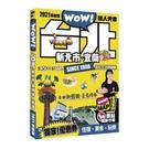 台北.新北市.宜蘭達人天書(2021革新版)