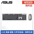 【福利品】 ASUS 原廠 W5000 輕薄無線鍵盤滑鼠組