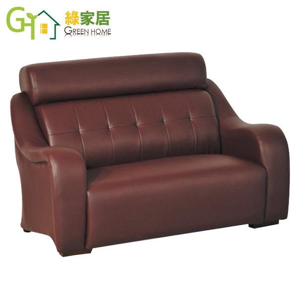 【綠家居】馬紛 時尚咖啡紅色皮革二人座沙發