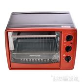 烤箱 九陽烤箱家用烘焙多功能全自動蛋糕電烤箱小型迷你30J601  DF 科技藝術館