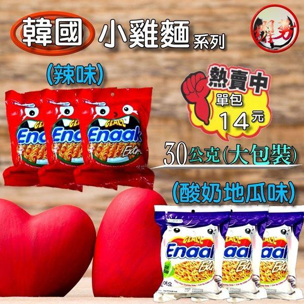 絕對現貨 韓國 Enaak 辣味 酸奶地瓜味 大雞麵 小雞麵 增量版30G 24H出貨 單包下單區