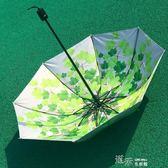 雙層太陽傘黑膠折疊三折傘遮陽傘防曬傘防紫外線兩用晴雨傘小清新【道禾生活館】