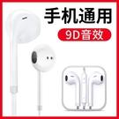 有線耳機 耳機有線入耳式6s適用iPhone蘋果vivo華為榮耀oppo小米type-c手機 智慧 618狂歡
