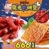 魔鬼の晚餐【快車肉乾】超值79折-共4包★特價:666元 【免運】【原價840】