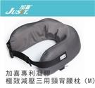 【JUSIT加喜三用頸背腰枕(M)】多用途功能性/專利設計/含SGEL醫療等級凝膠/MIT台灣製/CP值超高首選