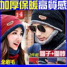 二件式刷毛加絨針織帽.毛線帽頭套頭帽圍脖圍巾男女保暖毛帽編織帽護耳帽子騎車防寒包頭帽面罩