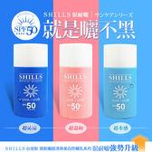 SHILLS 舒兒絲 很耐曬超清爽美白防曬乳 50ml 凍感爽身/水感全護/寶貝溫和 三款可選【PQ 美妝】