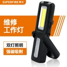 G12戶外汽修燈可充電led強光手電磁鐵掛燈工作燈雙燈露營燈 樂活生活館