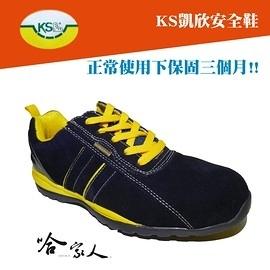 【KS凱欣安全鞋】螢光黃 國家級鋼頭保護 科技園區指定用鞋超輕量 安全鞋  鋼頭鞋 工作鞋