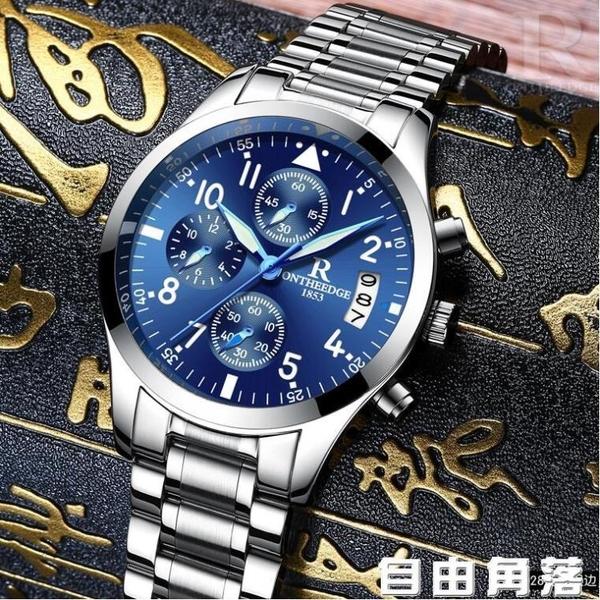 手錶男男士手錶運動石英錶防水時尚潮流夜光精鋼帶男錶機械腕錶  自由角落
