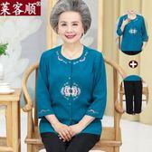 中老年人夏裝女母親節套裝奶奶60-70-80歲老太太衣服媽媽短袖春裝