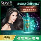 CLEAR淨 植萃頭皮煥活洗髮露-控油淨化型450ML