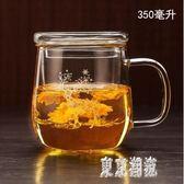 加厚玻璃杯 花茶水杯茶具杯子喝水帶蓋茶杯 辦公室過濾泡茶杯 mj14326『東京潮流』