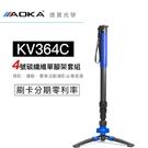 AOKA KV-364C 碳纖維 單腳架套組 攝錄影專用 4號腳 總代理公司貨 保固6年 風景季 24期零利率