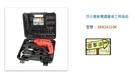 [ 家事達 ] 型鋼力 SHINKOMI -SK824110K 四分震動電鑽豪華工具箱組 可鑽水泥牆 金屬 塑膠 木類