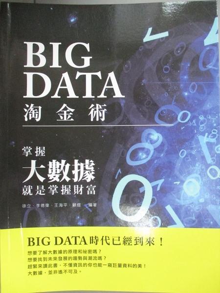 【書寶二手書T1/行銷_ZCK】BIG DATA淘金術:掌握大數據,就是掌握財富_李德偉