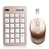 數字鍵盤 【即插即用】美心無線數字鍵盤23鍵筆記本外接USB小鍵盤