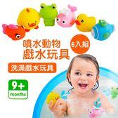 噴水動物戲水玩具 6入組 洗澡玩具 CE認證安全玩具