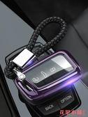 適用于大眾新邁騰蔚攬B8鑰匙包套大眾CC汽車鑰匙殼扣改裝款女