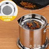304不銹鋼油壺 大容量過濾油渣豬油儲油罐 廚房家用防漏油瓶 小艾時尚