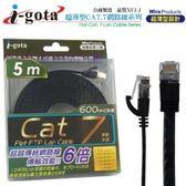 Cat.7超高速薄型網路連接線 5米