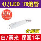 【奇亮科技】含稅  LED T8燈管 4...