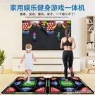 跳舞毯 雙人跳舞毯家用電視電腦兩用體感游戲【618特惠】