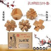 孔明魯班鎖兒童益智玩具禮盒5個套裝櫸木材質 DA2465『黑色妹妹』