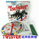 Twister團戰 扭扭樂遊戲 紙牌跳舞機 搶地盤 扭扭樂 團康首選【塔克】