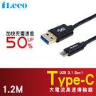 USB3.1 Gen1 Type-C 雙面插大電流傳輸線