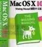 二手書R2YB 2008年7月《Mac OS X 10.5 Missing Ma