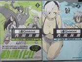 【書寶二手書T1/漫畫書_ORN】紀錄的地平線-西風旅團_1&2集合售