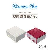 【我們網路購物商城】聯府 K0982 抽屜整理箱/32L 收納箱 置物箱 置物櫃 抽屜