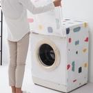 洗衣機防塵罩 PEVA防水 防塵罩 收納罩 防塵 翻蓋洗衣機罩 洗衣機罩 滾筒式可用【RS1176】