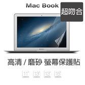 蘋果筆電 螢幕保護貼 MacBook air mac pro 11 13 15 吋 磨砂/高清透 防刮螢幕膜 雷射切割
