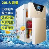 車載冰箱 迷你小冰箱車家兩用小型微型家用制冷冰箱學生宿舍便攜車載冷藏箱