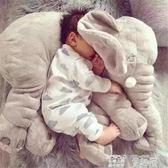 玩偶 大象安撫抱枕頭毛絨玩具公仔嬰兒玩偶寶寶睡覺陪睡布娃娃生日禮物 童趣屋