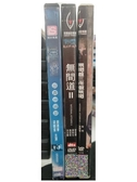 挖寶二手片-C42-正版DVD-華語【無間道1+2+3/系列3部合售】-(直購價)部分海報是影印
