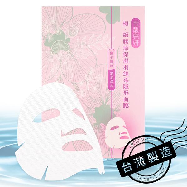台灣製面膜 極緻膠原保濕羽絲柔隱形面膜 五片入《SV8027》快樂生活網
