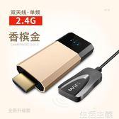 同屏器 5G無線HDMI同屏器高清華為小米安卓蘋果手機連接電視機投影儀 生活主義