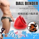 【紅】美國剽悍公牛 鎖精睪丸托高 核桃狀威力陽具環 BALL BENDER Nut-hugging Silicone Ball Stretcher 屌環