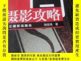 二手書博民逛書店罕見攝影教學教程:廣告攝影攻略Y19658 韓程偉著 浙江攝影出