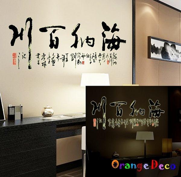 壁貼【橘果設計】海納百川 DIY組合壁貼 牆貼 壁紙室內設計 裝潢 壁貼